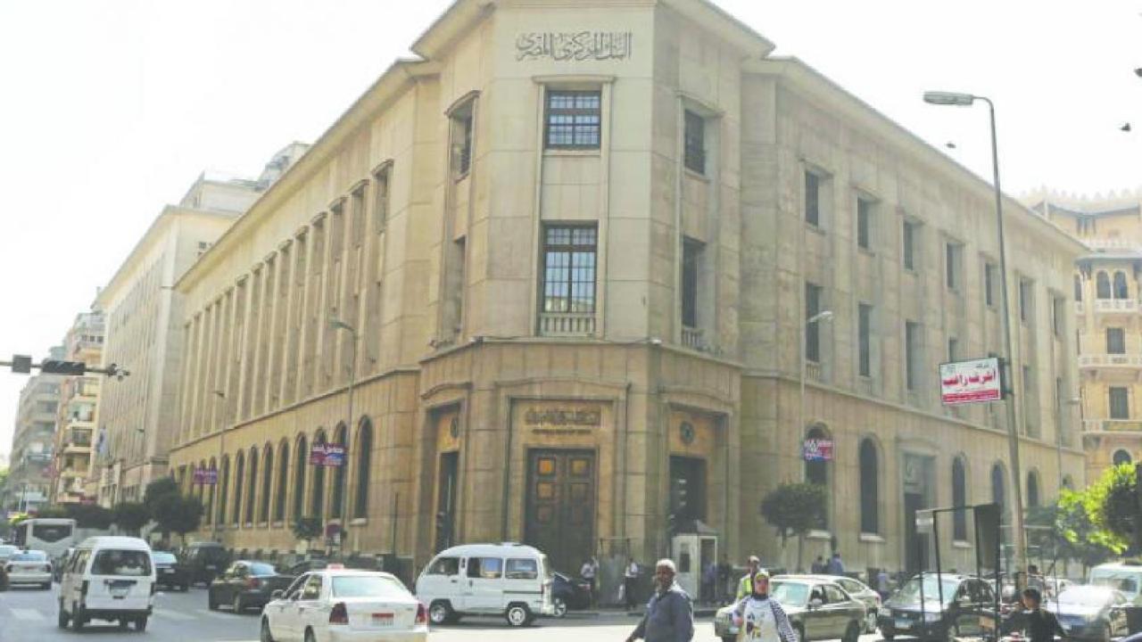 Mısır Merkez Bankası'ndan Bitcoin'e yasak geldi